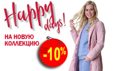 Happy days - новая коллекция 10%